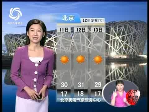 11日北京天气晴好有利残奥会比赛项目进行