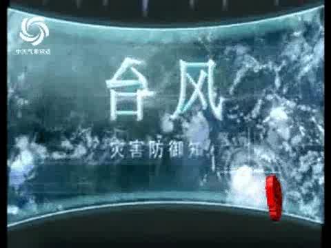台风灾害防御知识一