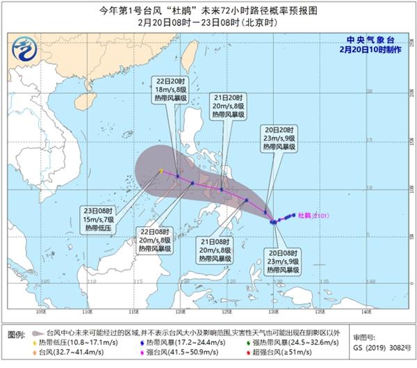 """台风""""杜鹃""""向西北方向移动 21"""