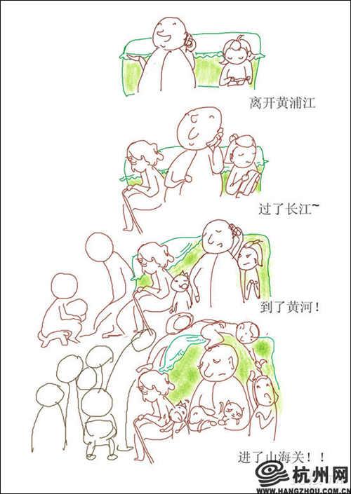 我爱大中国手绘图