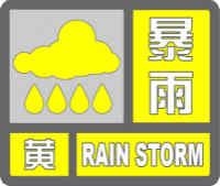 暴雨预警信号