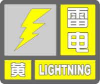 雷电预警信号