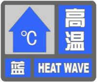 高温预警信号