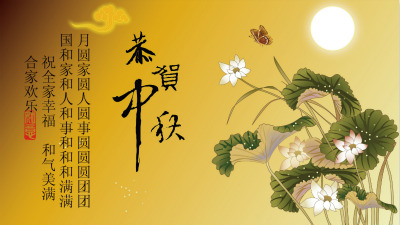 中秋节的由来和习俗