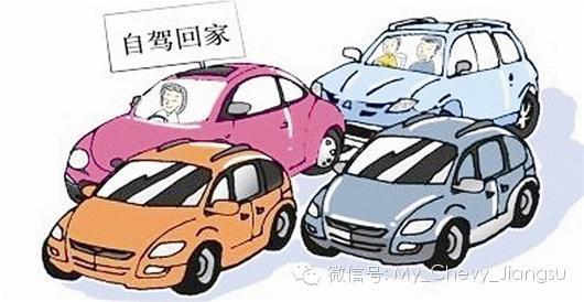 春节期间行车四大注意事项