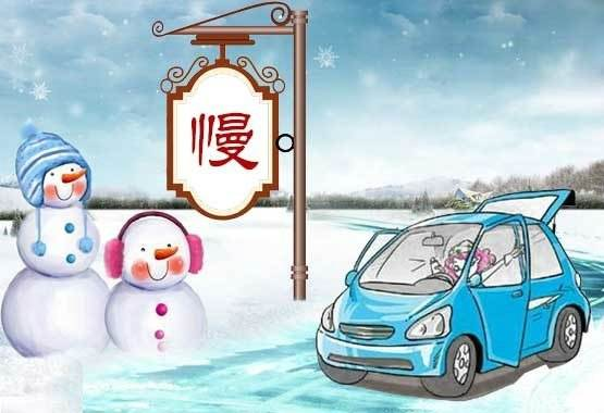 雪天行车注意事项