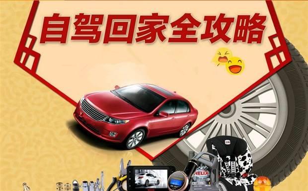 春节安全开车攻略