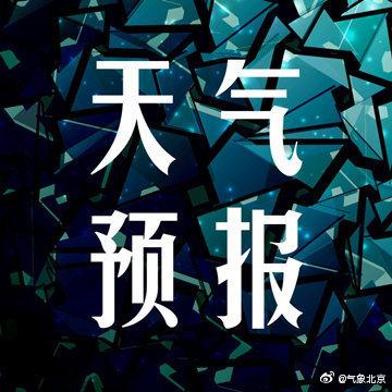 北京市气象台18日11时发布