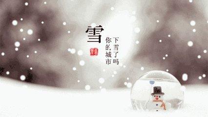 今天下午中到大雪