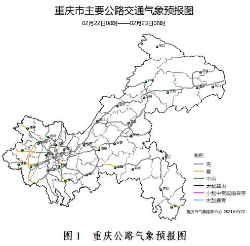 春运气象服务(2021年第34期)
