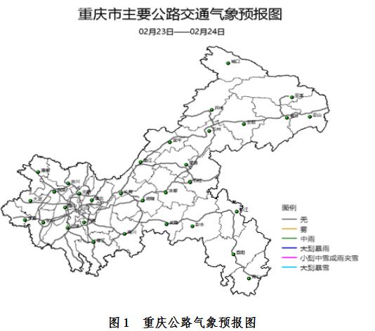 春运气象服务(2021年第35期)