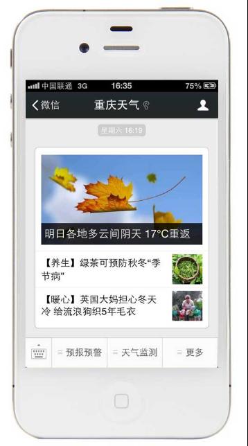 """""""重庆天气""""微信订阅号"""