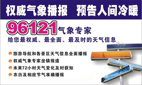 96121综合气象信息服务电话