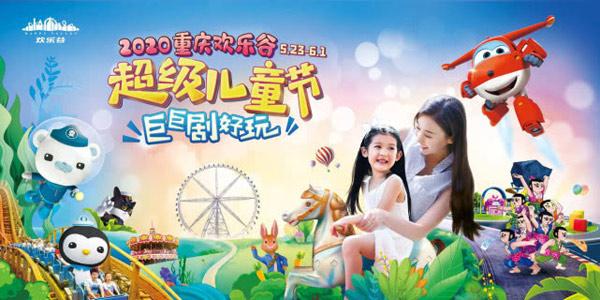 儿童免费玩!重庆欢乐谷超级儿童节5.23活力开幕