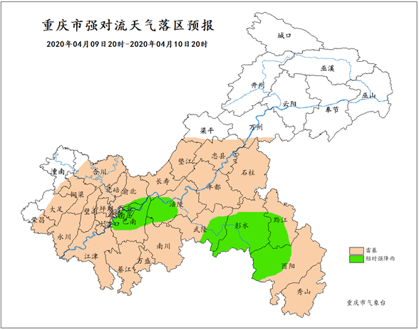 http://i.weather.com.cn/images/chongqing/qxfwcp/zytq/2020/04/08/1586336775764046875.jpg