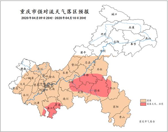 http://i.weather.com.cn/images/chongqing/qxfwcp/zytq/2020/04/08/1586336809563048531.jpg