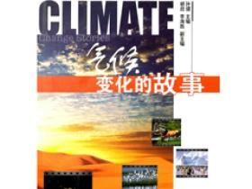 《气候变化的故事》