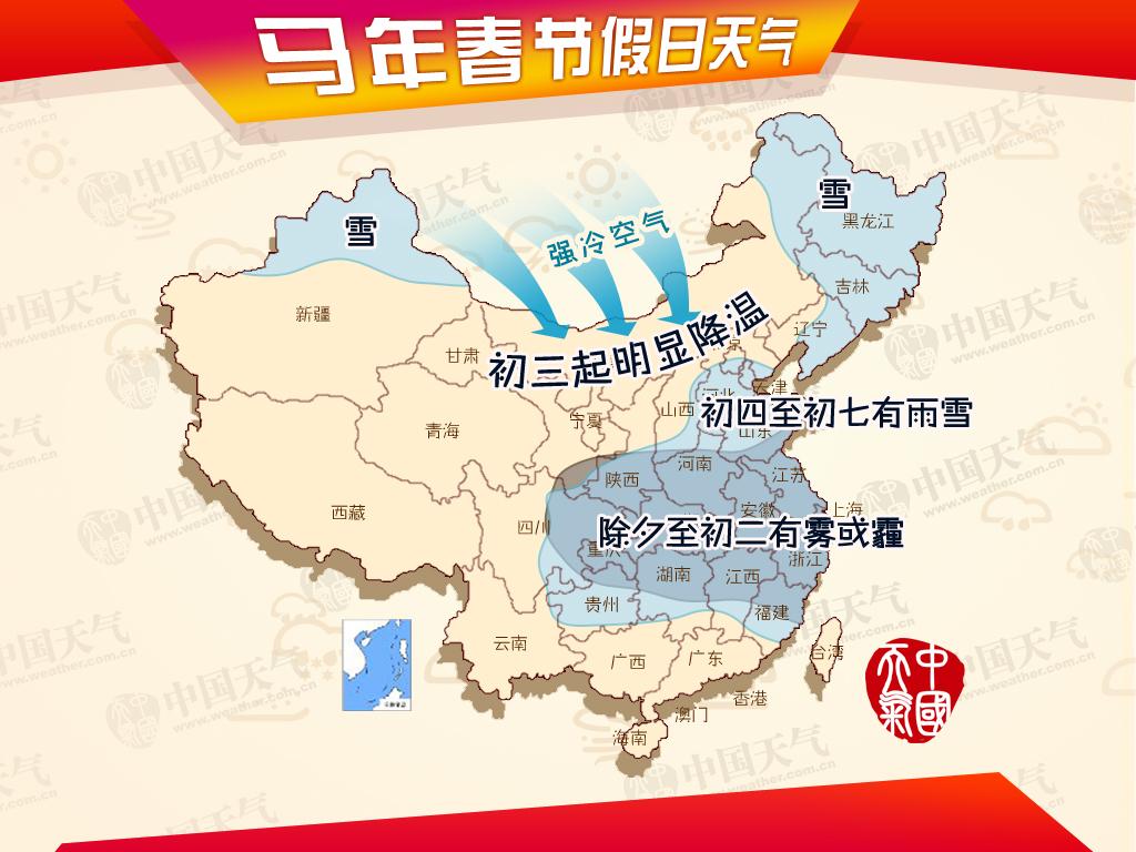 """马年春节假日天气src=""""http://i.weather.com.cn/images/cn/index/dtpsc/2014/01/28/50DBC5C8DD2E5A95DDF869212932D0BC.jpg"""""""