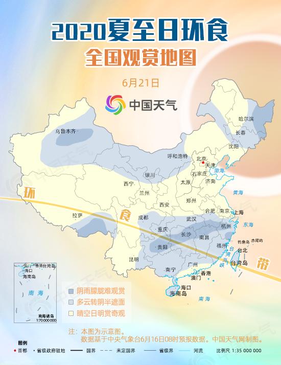 夏至日环食全国观赏地图(新版地图)(3).png