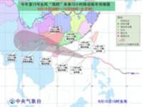 """台风橙色预警:""""海鸥""""将于16日登陆广东或海南"""