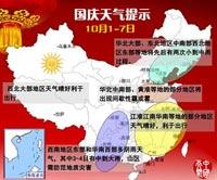 国庆天气:西南地区多阴雨 华北黄淮有间歇性霾