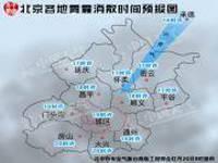 冷空气19时抵北京城区 雾和霾从北向南消散
