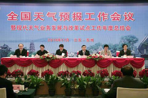 矫梅燕参加全国天气预报工作会议