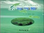 茶与龙8娱乐备用网站