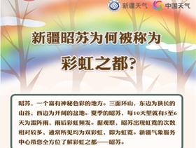 新疆昭苏为何被称为彩虹之都?