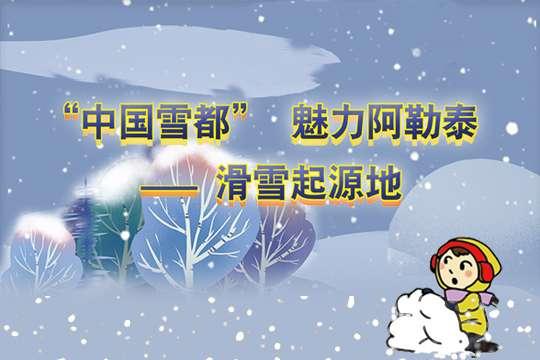"""""""中国雪都""""魅力阿勒泰"""