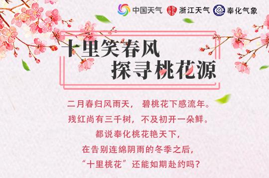 2019探寻桃花源——浙江奉化桃花赏花指南出炉