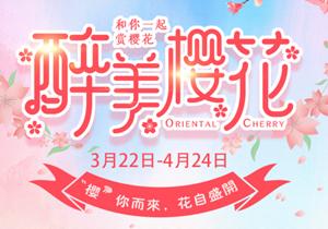 一日�}看尽长安花 清�e明假期西安正值赏樱最佳期