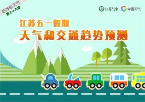2019江苏五一假期天气和交通趋势预测