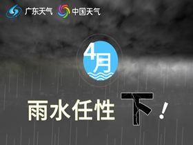 广东4月雨水不限量,任性下!