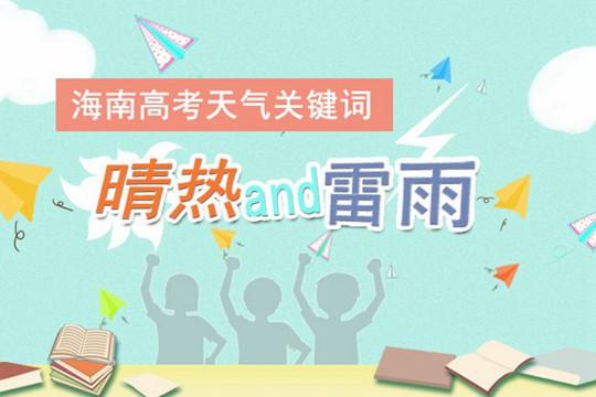海南2019高考天气关键词:晴热and雷雨