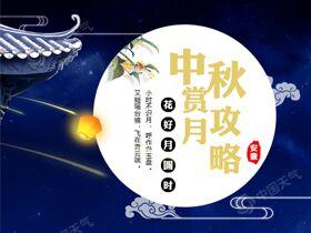 安徽中秋赏月攻略