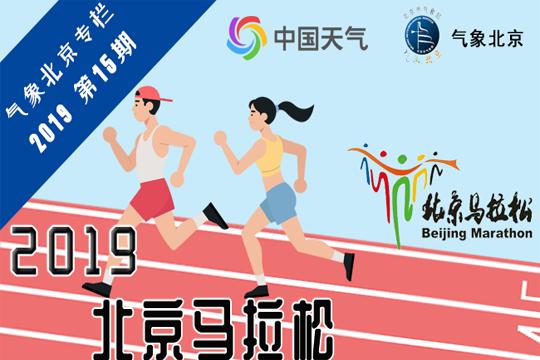 2019年北京马拉松天气