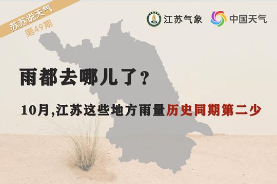 江苏的雨去哪儿了?