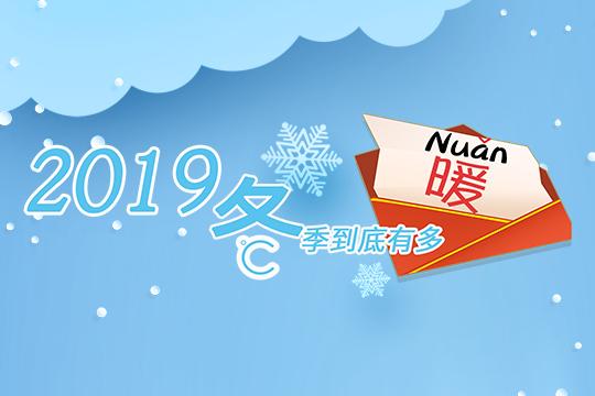 2019年冬季浙江到底有多暖?