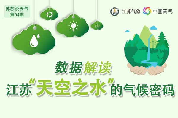 """江苏""""天空之水""""的气候密码"""