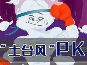 """南海""""土臺風""""PK賽"""