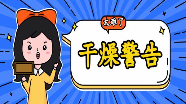 """冷空气雨雪集体""""掉线"""" 场面太太太太太""""干""""尬了"""