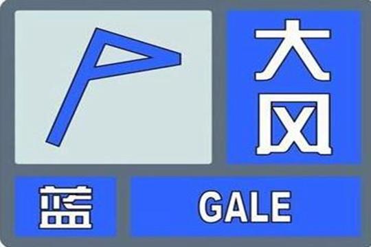 北京市发布大风蓝色预警信号 明日阵风达7级