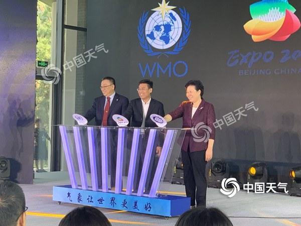 """2019世园会""""世界气象组织'荣誉日'""""活动在京举办"""