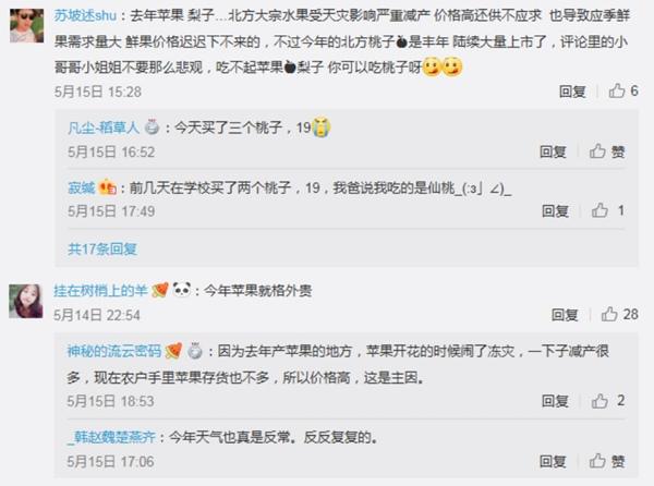 """不能实现""""荔枝自由"""" 原来罪魁祸首是""""山竹""""?!"""