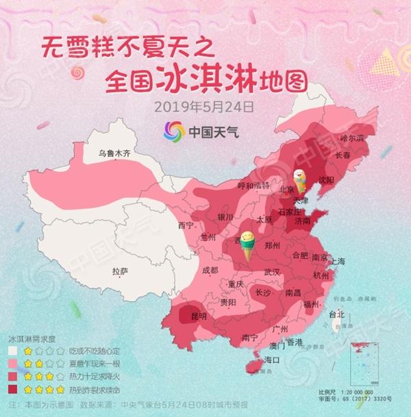 """北方持续""""高烧""""冰淇淋地图""""红""""透半边天"""