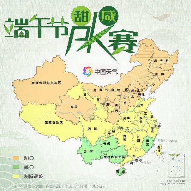 """全国粽子流派地图出炉 终极解密""""甜咸之争"""""""