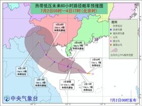 4號臺風或于24小時內生成并登陸 海南廣東有暴雨