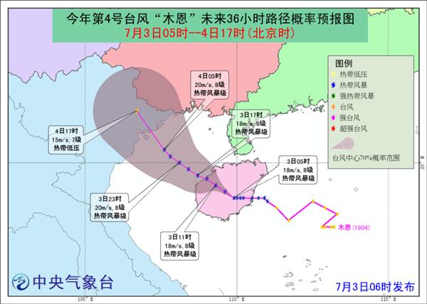 """台风""""木恩""""登陆海南省万宁市和乐镇 为今年登陆我国首个台风"""