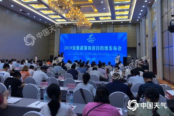 """第三届安徽""""寻找避暑旅游目的地""""揭晓 共24家入选"""